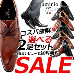 ビジネスシューズ 2足セット ビジネス puレザー ランキング メンズ 紳士靴 ルミニーオ luminio lutset 715 716 セール|fashion-labo