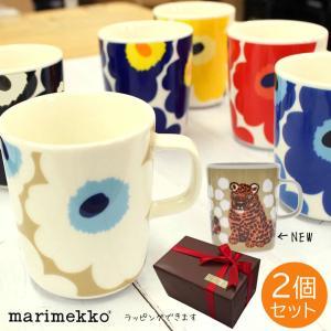 マリメッコ マグカップ ペア 2個セット 250ml ウニッコ 花柄 ヒョウ柄 marimekko Unikko 取っ手付き コップ 北欧 食器 おしゃれ レディース 女性 63431 ブランド|fashion-labo