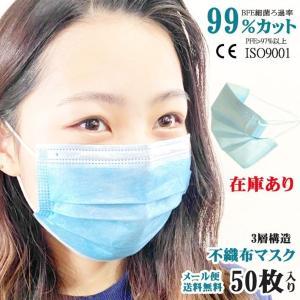 マスク 50枚 即納 BFE 国内 大人 使い捨て 3層構造 不織布 ウィルス対策 レギュラーサイズ 飛沫感染|fashion-labo
