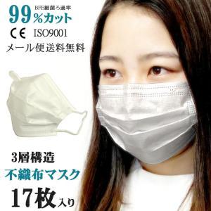 【即納】マスク 在庫あり 白 国内発送 17枚 大人 使い捨て 白色 3層構造 不織布 ウィルス対策 レギュラーサイズ ウイルス 防塵 花粉 飛沫感染 対策 mask-mail-17|fashion-labo