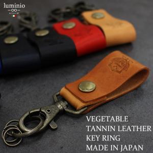 キーホルダー キーリング メンズ ブラック ブラウン レザー 本革 日本製 イタリアンレザー ヌメ革 luminio ルミニーオ ロゴ ブランド|fashion-labo
