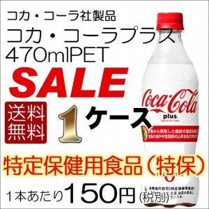 コカ・コーラプラス 470mlPET ペットボトル トクホ ...
