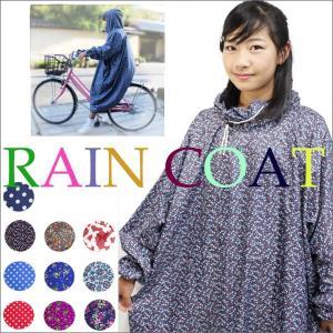 レインコート ポンチョ レインポンチョ 厚手 自転車用 自転車 レインカバー レディース rain|fashion-labo
