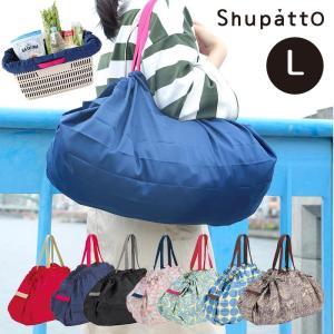 シュパット エコバッグ L レジかご レジカゴサイズ バッグ エコ マーナ 折りたたみバッグ 一気に畳める Shupatto コンパクトバッグ S419 ブランド|fashion-labo