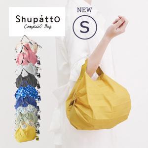 メール便なら送料無料 シュパット Shupatto S Sサイズ 2020 S466 エコバッグ コンパクトバッグ レディース メンズ リニューアル マーナ 小さい 軽い|fashion-labo