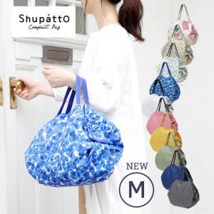 メール便なら送料無料 シュパット Shupatto M Mサイズ 2020 S467 エコバッグ コンパクトバッグ レディース メンズ リニューアル マーナ 小さい 軽い|fashion-labo