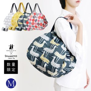 限定品 シュパット M エコバッグ コンパクトバッグ マーナ Shupatto s474 限定デザイン BENGT&LOTTA ベング&ロッタ|fashion-labo