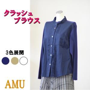 あむう AMU Akane クラッシュブラウス ワッシャー加工 シャツとジャージ素材の組合せ fashion-yoshimura