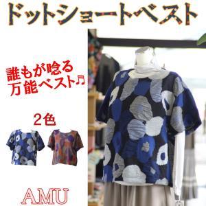 あむう AMU Akane おしゃれベスト 重ね着 レイヤード オリジナル生地 日本製 fashion-yoshimura