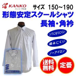 【送料無料】長袖カッターシャツ 150-190 カンコー 男子 KN4210 長袖 白 角衿 形態安定 中学 高校 スクールシャツ カッター KANKO  fashion-yoshimura