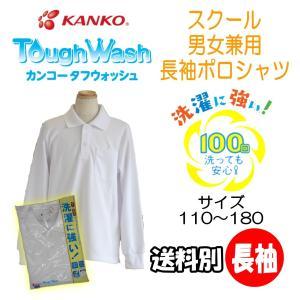 【男女兼用】 長袖ポロシャツ 小学生 カンコー KANKO KTW4641 スクール ポロ 丈夫 長持ち 白 学生 fashion-yoshimura