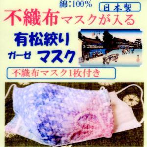 有松絞り 立体マスク 内側ガーゼ 不織布マスク1枚付 和柄 和風 日本製  有松|fashion-yoshimura