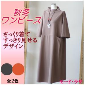 秋冬ワンピース ドルマンスリーブ ボトルネック 重ね着 ゆったりサイズ |fashion-yoshimura