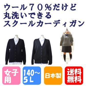 【送料無料】スクールカーディガン 140〜4L 無地 ウール70 ウール混 丸洗いOK ニッケ 日本製 紺 黒 スクール カーディガン 制服 セレネクラブ fashion-yoshimura