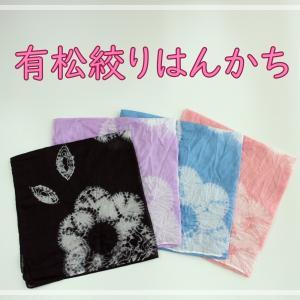有松絞り はんかち ハンカチ 綿100% 花柄 和柄 和風 日本製|fashion-yoshimura