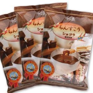 ちんすこうショコラミルク袋入り(125g)×3点セット|fashioncandy