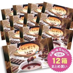 ちんすこうショコラ まとめ買い(ダーク12個入)×12箱 fashioncandy