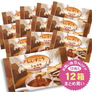 ちんすこうショコラ まとめ買い(ミルク12個入)×12箱 fashioncandy