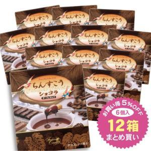 ちんすこうショコラ まとめ買い(ダーク&ミルク6個入)×12箱|fashioncandy
