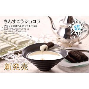 ちんすこうショコラ(ブラックココア&ホワイトチョコ)4個入×10点セット|fashioncandy|02