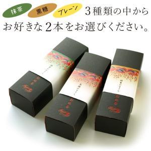 カステラ2本セット(黒糖・プレーン)|fashioncandy