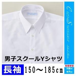 男子 スクール ワイシャツ 白 長袖 無地 150〜185cm Yシャツ|fashionichiba-sanki