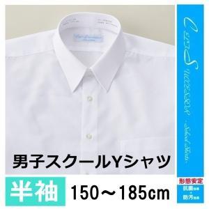 男子スクールワイシャツ 白 半袖 150〜190cm【ゆうパ...