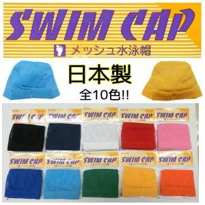 水泳用  メッシュ水泳帽 カラー10色  日本製 【8点までゆうパケット可能】サンキ/sanki|fashionichiba-sanki