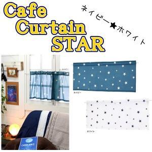 カフェカーテン  スター/星  ネイビー/ホワイト  【ゆうパケット不可】 サンキ/sanki|fashionichiba-sanki