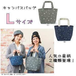 キャンバスバッグ  Lサイズ  スター/星座  【ゆうパケット不可】 サンキ/sanki|fashionichiba-sanki