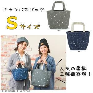 キャンバスバッグ  Sサイズ  スター/星座  【ゆうパケット不可】 サンキ/sanki|fashionichiba-sanki