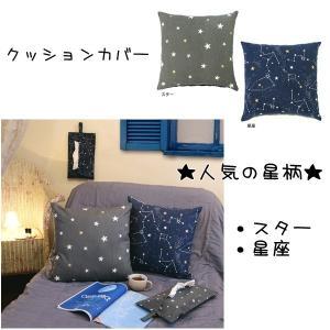 クッションカバー  星  スター/星座  【ゆうパケット不可】 サンキ/sanki|fashionichiba-sanki