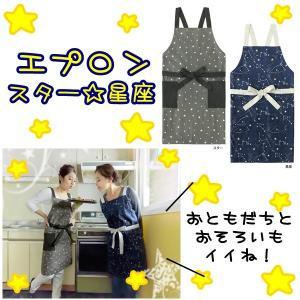 エプロン  星  スター/星座  【ゆうパケット不可】 サンキ/sanki|fashionichiba-sanki