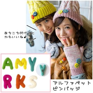 SALE  ピンバッジ アルファベット  A/M/Y/R/K/S  ウール素材  あったか冬小物  【ゆうパケット不可】 サンキ/sanki|fashionichiba-sanki