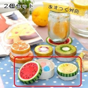 ラウンドカピスボックス スイカ 2個セット 小物入れ 【ゆうパケット不可】 サンキ/sanki |fashionichiba-sanki