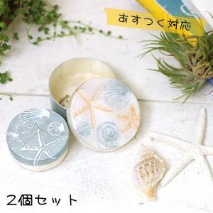 ラウンドカピスボックス フロートシェル 2個セット 小物入れ 【ゆうパケット不可】 サンキ/sanki |fashionichiba-sanki