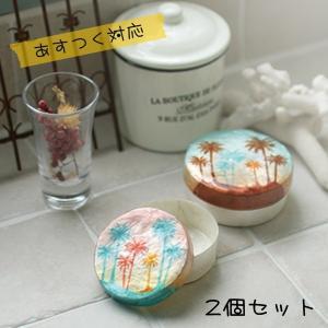 ラウンドカピスボックス マリブ 2個セット 小物入れ 【ゆうパケット不可】 サンキ/sanki |fashionichiba-sanki