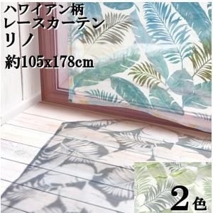 カーテン レース リノ 105x178cm / おしゃれ ハワイアン リゾート 柄【1点までゆうパケット可能】 サンキ/sanki|fashionichiba-sanki