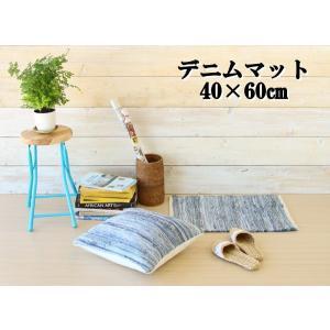 デニム マット リユース 40×60cm / インテリア カーペット ラグ【ゆうパケット不可】 サンキ/sanki|fashionichiba-sanki
