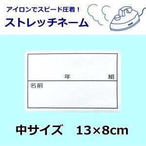 アイロンでスピード接着 ストレッチネーム 中サイズ 13×8cm ゼッケン 日本製 【40点までゆうパケット可能】 サンキ/sanki|fashionichiba-sanki