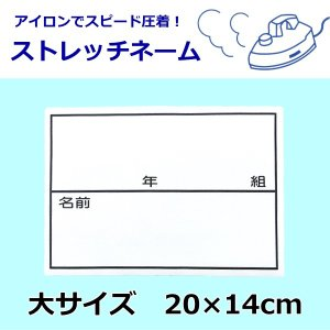 アイロンでスピード接着 ストレッチネーム 大サイズ 20×14cm ゼッケン 日本製 【20点までゆうパケット可能】 サンキ/sanki|fashionichiba-sanki