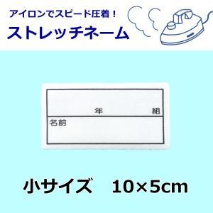 アイロンでスピード接着 ストレッチネーム 小サイズ 10×5cm ゼッケン 日本製 【60点までゆうパケット可能】 サンキ/sanki|fashionichiba-sanki