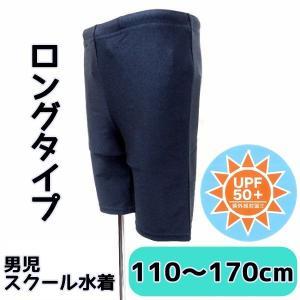 子供 こども 男児 スクール 水着 ロングタイプ サイズ110〜170cm 水泳 用品 男子 【1点までゆうパケット可能】 fashionichiba-sanki