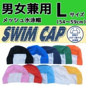 水泳用  ネーム入りメッシュキャップ   Lサイズ(頭囲54〜59cm)  全10色  【6点までゆうパケット可能】サンキ/sanki|fashionichiba-sanki