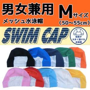 水泳用  ネーム入りメッシュキャップ   Mサイズ(頭囲50〜55cm)  全10色  【6点までゆうパケット可能】サンキ/sanki|fashionichiba-sanki
