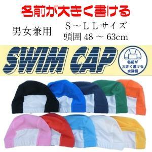 水泳帽 メッシュキャップ 男女兼用 名前が書ける 水泳用品 帽子 学校 スクール スイミング ネーム 子供 こども 【6点までゆうパケット可能】 fashionichiba-sanki