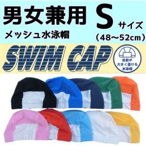 水泳用  ネーム入りメッシュキャップ   Sサイズ(頭囲48〜52cm)  全10色  【6点までゆうパケット可能】サンキ/sanki|fashionichiba-sanki