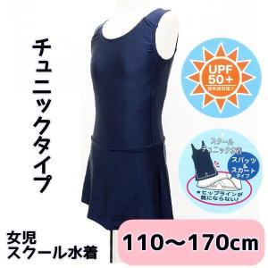 子供/こども  女児  スクール水着  チュニック  スパッツ&スカートタイプ  サイズ110〜170cm【ゆうパケット不可】サンキ/sanki|fashionichiba-sanki