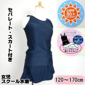 子供 こども 女児 スクール水着 セパレート スカート付き  サイズ120〜170cm No.865757【1点までゆうパケット可能】 fashionichiba-sanki
