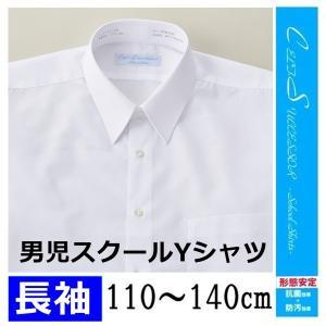 男児スクールワイシャツ 白 長袖 110〜140cm【ゆうパケット不可】 サンキ/sanki|fashionichiba-sanki